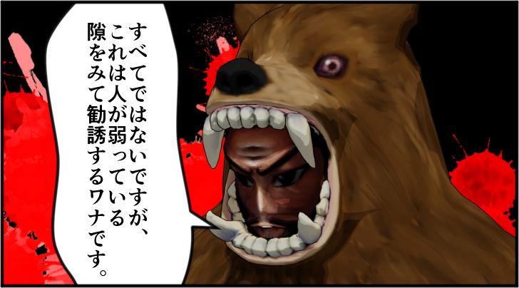 アドバイスする熊の着ぐるみを着たおじさん