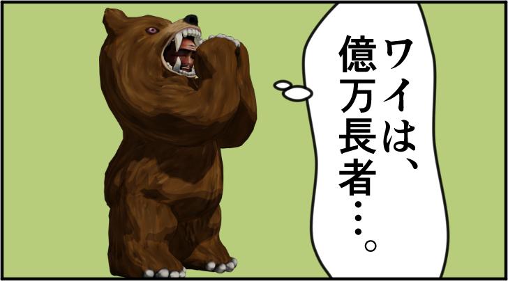 億万長者を夢見る熊の着ぐるみを着たおじさん
