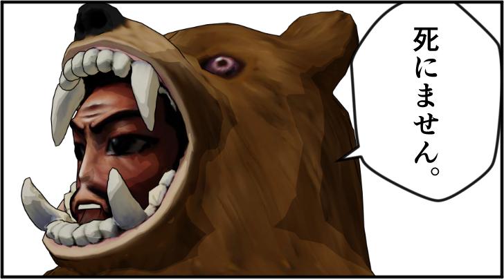 死にませんと言う熊の着ぐるみを着たおじさん