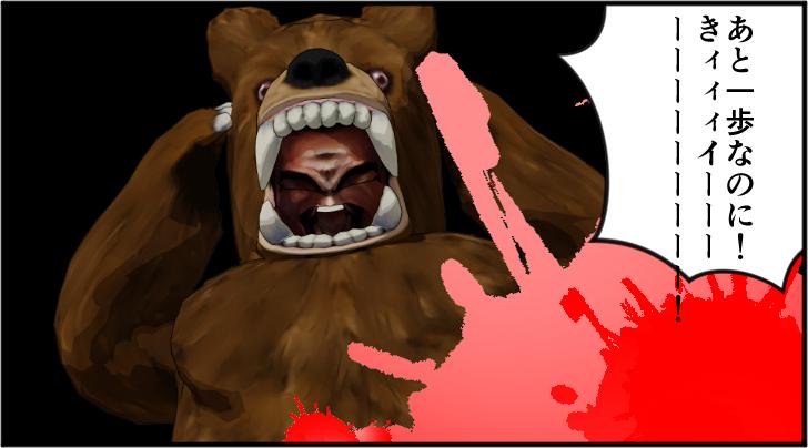 悔しがる熊の着ぐるみを着たおじさん
