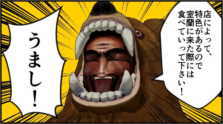 カレーラーメンを食べて、うましと言っている熊の着ぐるみを着たおじさん
