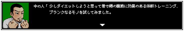 プランクトレーングの紹介