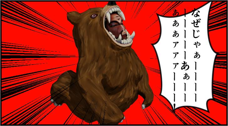 泣きが入る熊の着ぐるみを着たおじさん