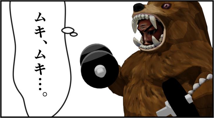 ダンベルカールをする熊の着ぐるみを着たおじさん