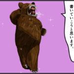 細くなった熊の着ぐるみを着たおじさん