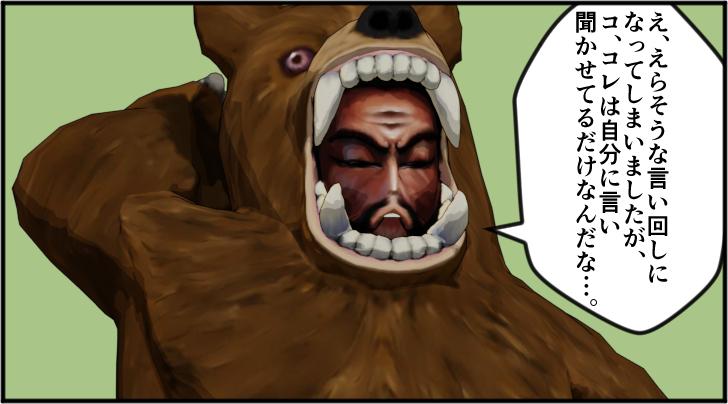 自重する熊の着ぐるみを着たおじさん