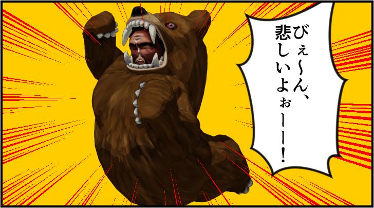 悲しんでる熊の着ぐるみを着たおじさん