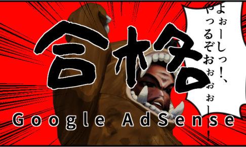 グーグルアドセンスに合格