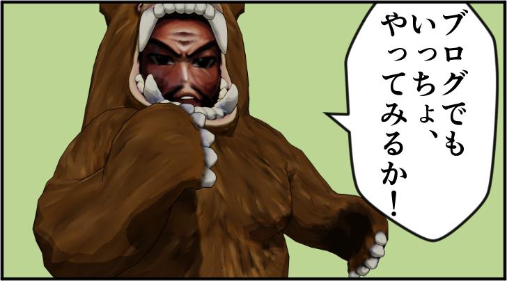 ブログを始める熊の着ぐるみを着たおじさん