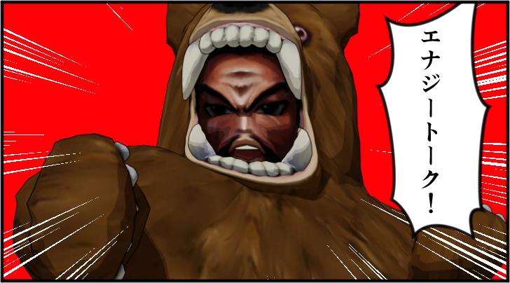 エナジートークと言う熊の着ぐるみを着たおじさん