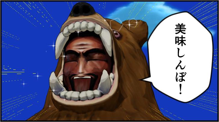美味しんぼと呟く熊の着ぐるみを着たおじさん