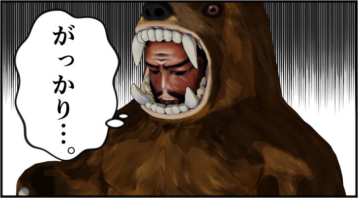 がっかりする熊の着ぐるみを着たおじさん