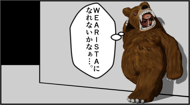 wearistaになれないかなぁと呟く熊の着ぐるみを着たおじさん