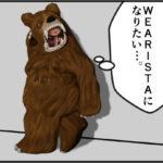 wearistaになりたいと呟く熊の着ぐるみを着たおじさん