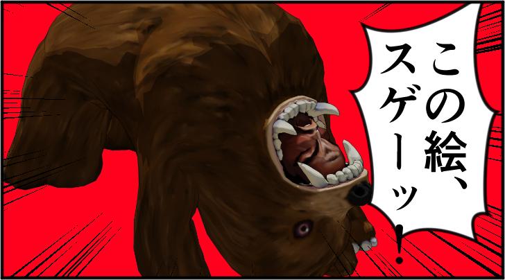 この絵、スゲーと叫ぶ熊の着ぐるみを着たおじさん