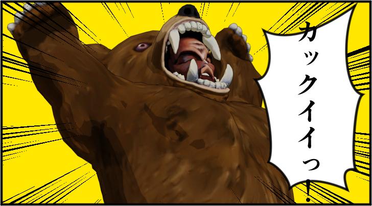 カックイイと言う熊の着ぐるを着たおじさん