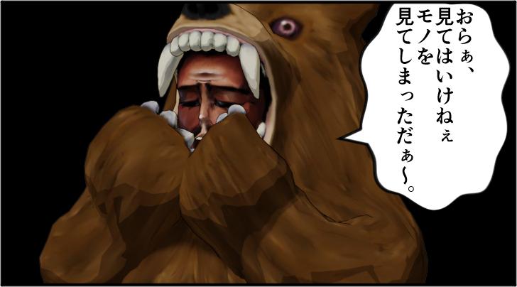 怖がる熊の着ぐるみを着たおじさん