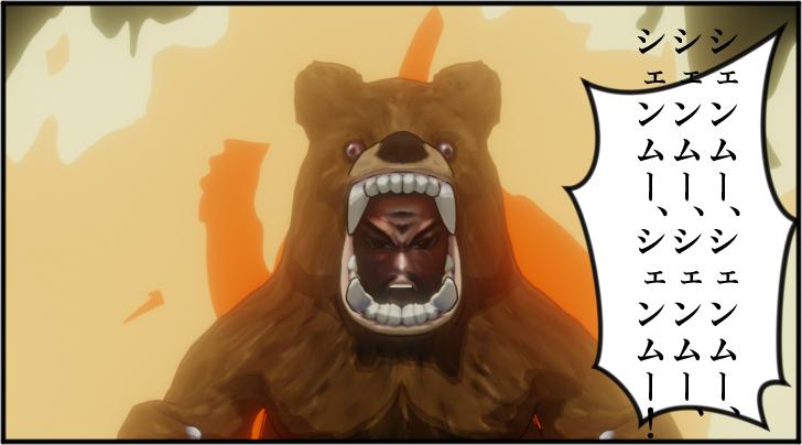シェンムーを連呼する熊の着ぐるみを着たおじさん