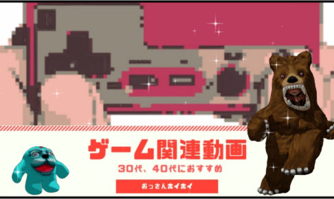 おすすめゲーム関連動画の紹介