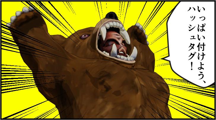ハッシュタグをいっぱい付けようと言っている熊の着ぐるみを着たおじさん