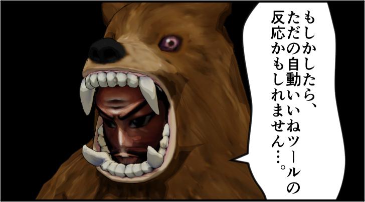 自動いいねツールかもしれないと疑う熊の着ぐるみを着たおじさん