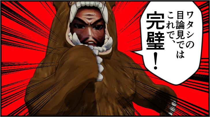 これで完璧と言う熊の着ぐるみを着たおじさん