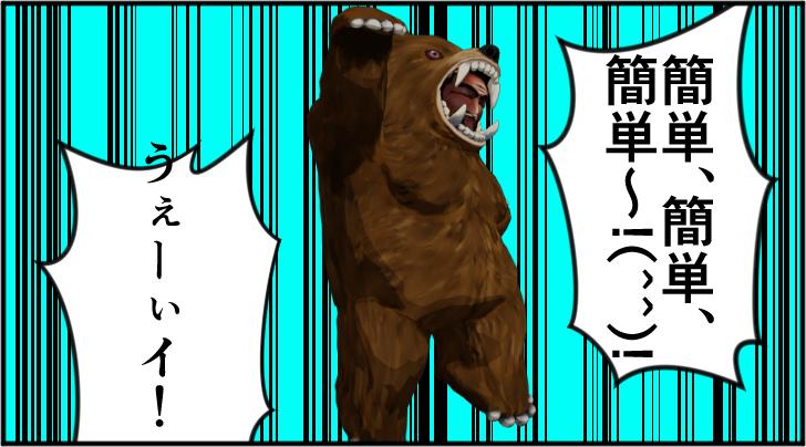 簡単を連呼する熊の着ぐるみを着たおじさん