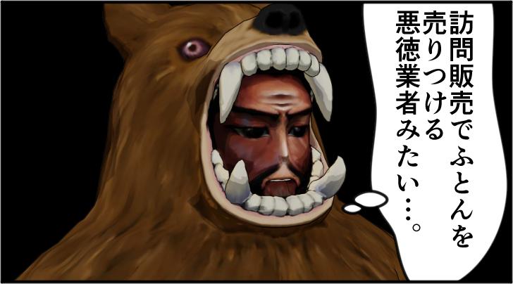 悪徳業者みたいと言う熊の着ぐるみを着たおじさん