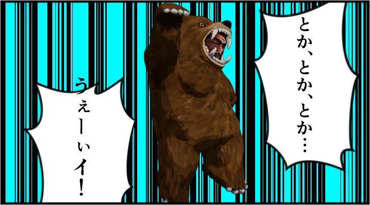 はしゃぐ熊の着ぐるみを着たおじさん
