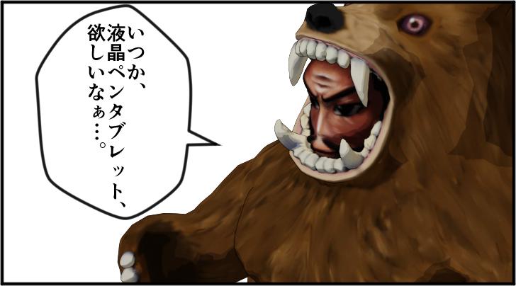 液晶ペンタブレットを欲しがる熊の着ぐるみを着たおじさん