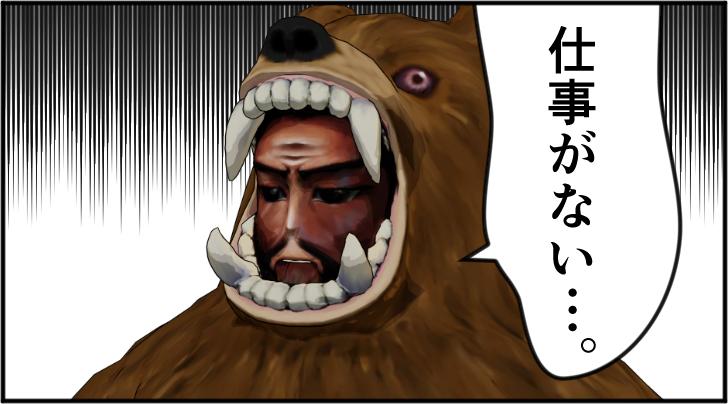 仕事がないと呟く熊の着ぐるみを着たおじさん