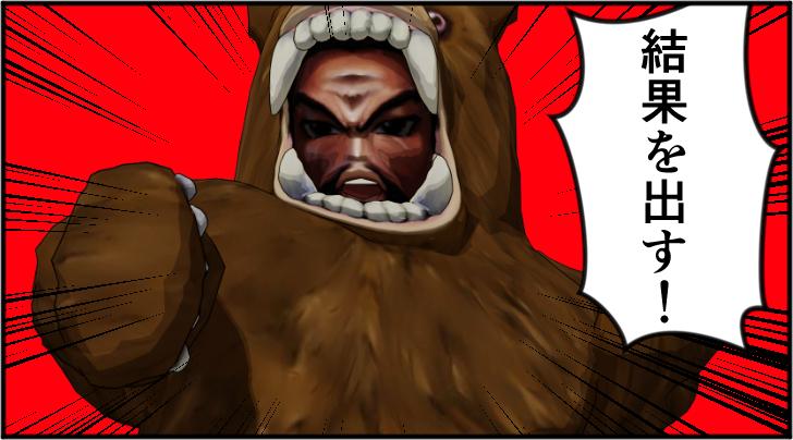 結果を出すと言う熊の着ぐるみを着たおじさん