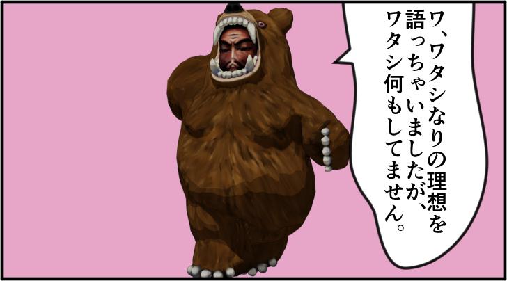 語っちゃった熊の着ぐるみを着たおじさん