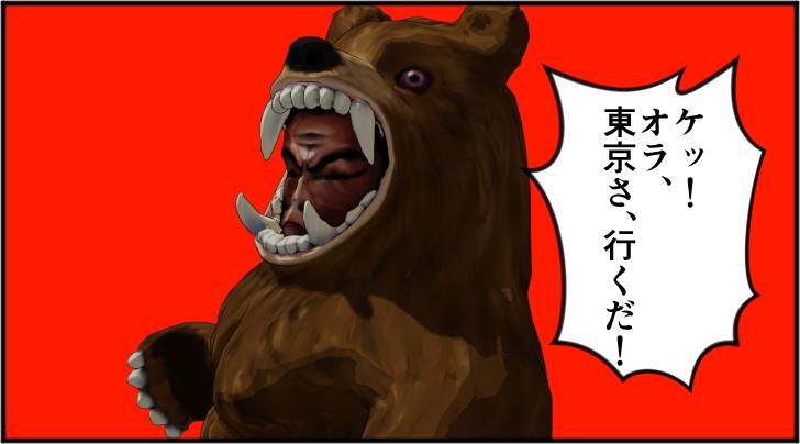 東京へ行くと言う熊の着ぐるみを着たおじさん