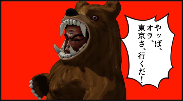 やっぱり東京へ行くと言う熊の着ぐるみを着たおじさん