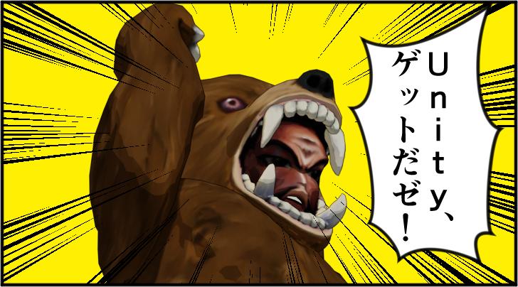 unityをダウンロードできた熊の着ぐるみを着たおじさん