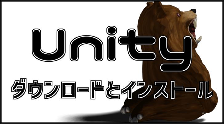 unityのダウンロードとインストール