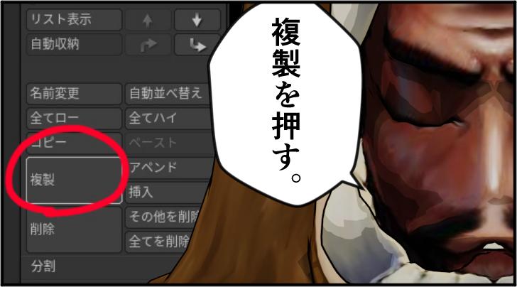 zbrushの複製ボタン