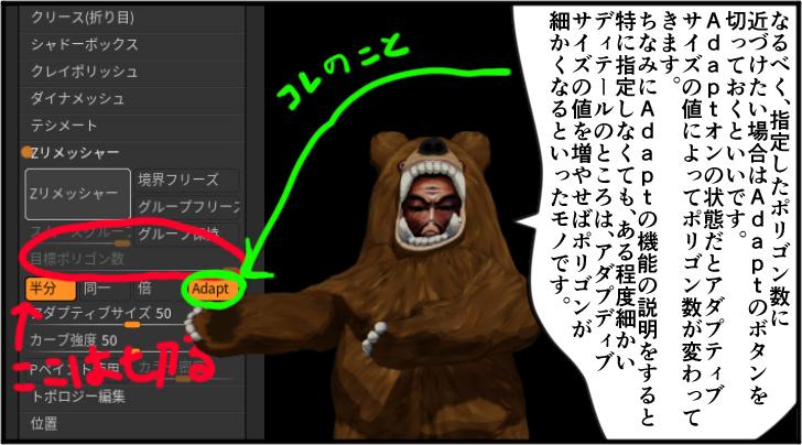 zリメッシャーの目標ポリゴン数とAdaptの説明