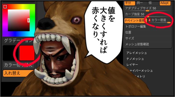 大きくすれば赤くなると言っている熊の着ぐるみを着たおじさん