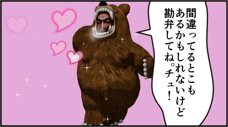 謝る熊の着ぐるみを着たおじさん