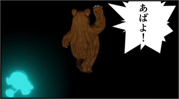 あばよと言う熊の着ぐるみを着たおじさん
