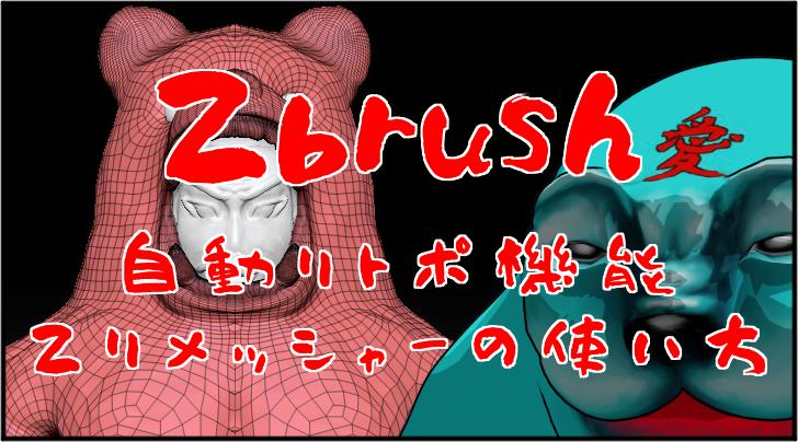 zbrushの自動リトポ機能zリメッシャーの使い方