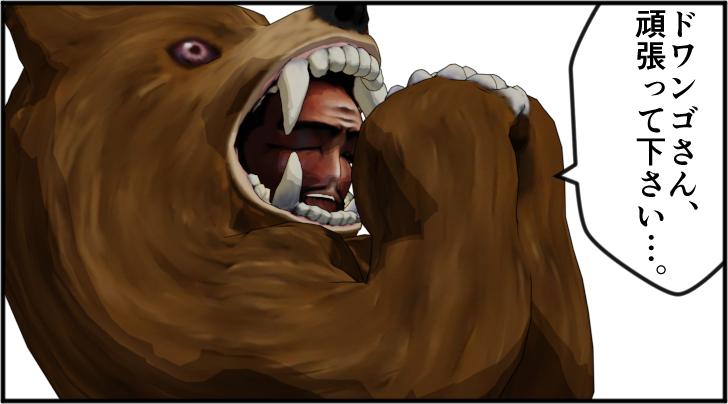 ドワンゴに期待する熊の着ぐるみを着たおじさん
