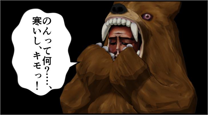 キモがる熊の着ぐるみを着たおじさん