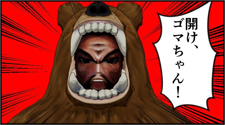 開けゴマちゃんと言う意味不明な熊の着ぐるみを着たおじさん