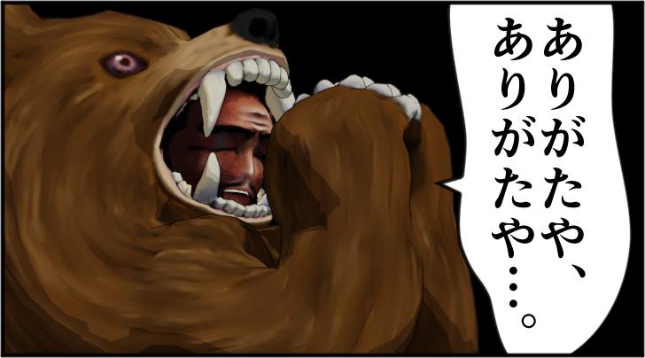 ありがたがる熊の着ぐるみを着たおじさん