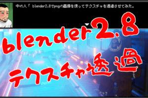 blender2.8でテクスチャを透過