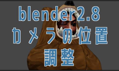 blenderのカメラの位置調整