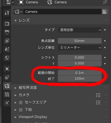 blender 2.8のカメラ設定画面